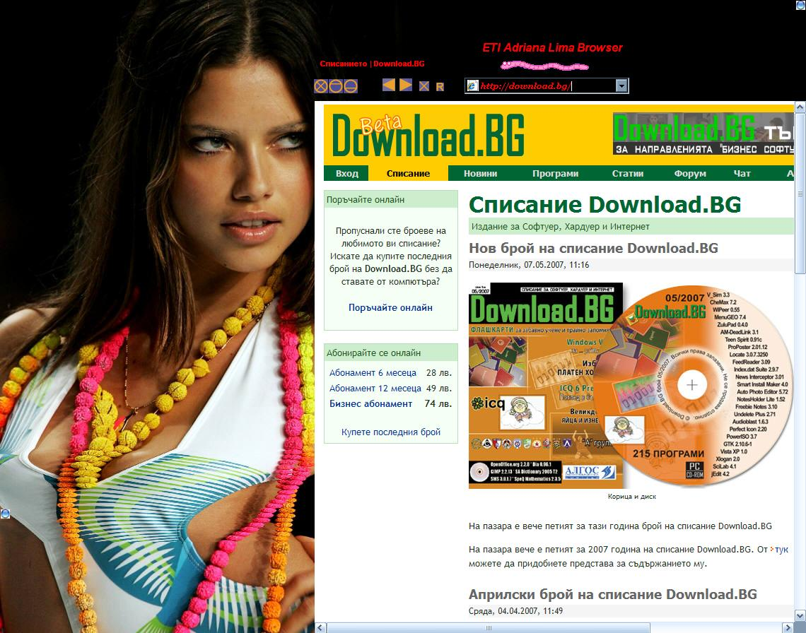 Adriana Lima browser